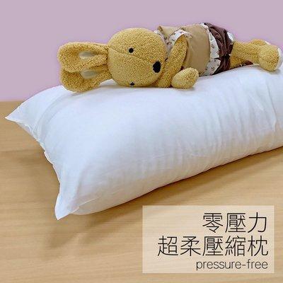 枕頭 / 壓縮枕【零壓力超柔壓縮枕-兩...