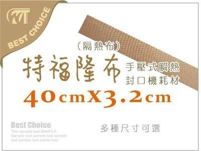 (另享88折方案)  含稅【耗材-特福隆布(隔熱布)-長40*寬3.2cm 】封口機40cm用