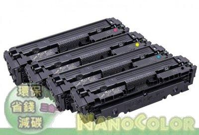 【彩印】HP M477fdw M477 477fdw 環保碳粉匣 CF410A CF410 410A CF410X