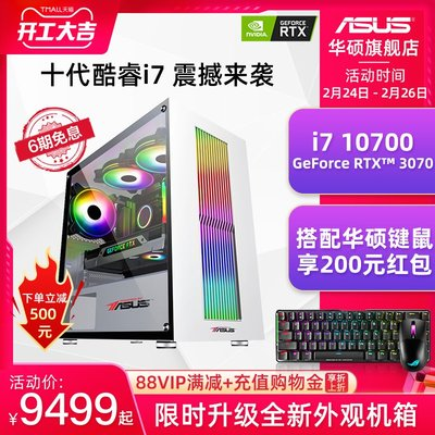 電腦機箱華碩i7 10700/RTX3070顯卡電競主機游戲直播臺式機i5 10400F/RTX3060TI整機DIY組裝電腦全套ITX迷你小型機箱
