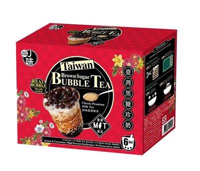 黑糖珍珠奶茶(原味經典風味)伴手禮 送禮好選擇 飲品DIY