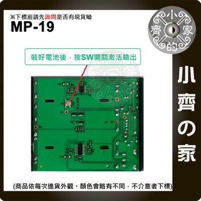 MP-19 免焊 4節 18650電源 電源盒 空盒 8.4V 單眼 相機 假電池 行動電源 支援USB充電 小齊的家