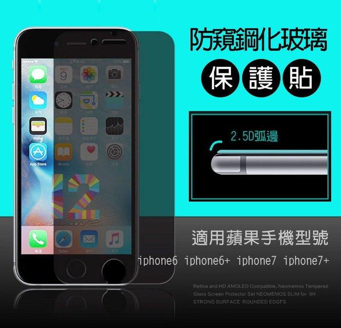 ►3C當舖12號◄防偷窺 防偷看 9H鋼化玻璃 iPhone 7 6S iPhone 6 Plus iPhone
