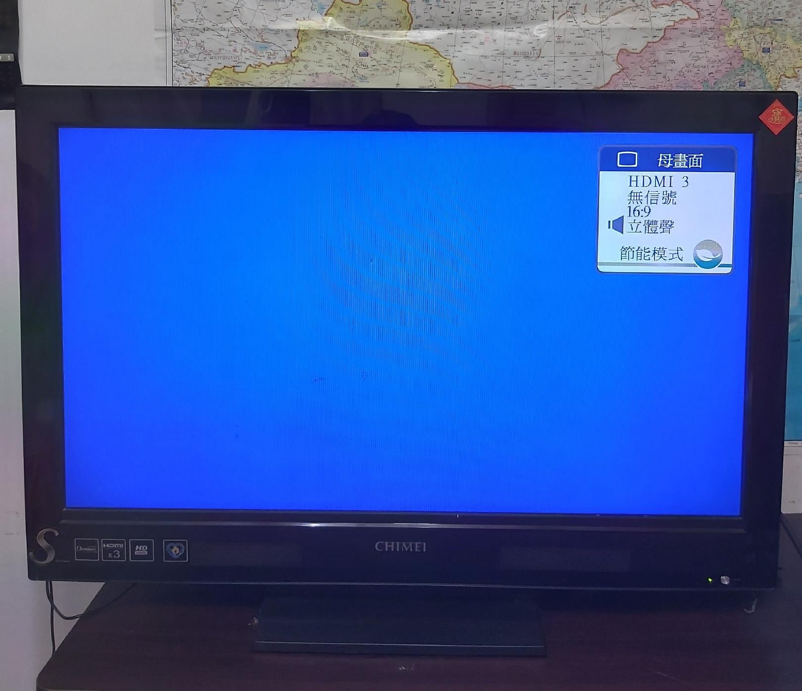 CHIMEI 32吋電視
