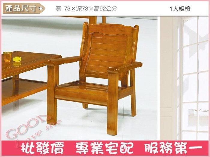 ~娜富米 ~SK~14~8  518#柚木色組椅 1人組椅 送印花坐墊~  2500元