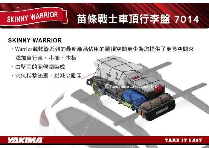 ||MyRack|| YAKIMA SKINNY WARRIOR 苗條戰士車頂行李盤 7014 車頂盤 行李盤