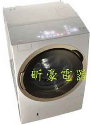 昕豪電器~  東芝TOSHIBA ,洗脫烘 滾筒洗衣機  TWD-DH120X5G  ,11kg洗衣,7kg烘衣