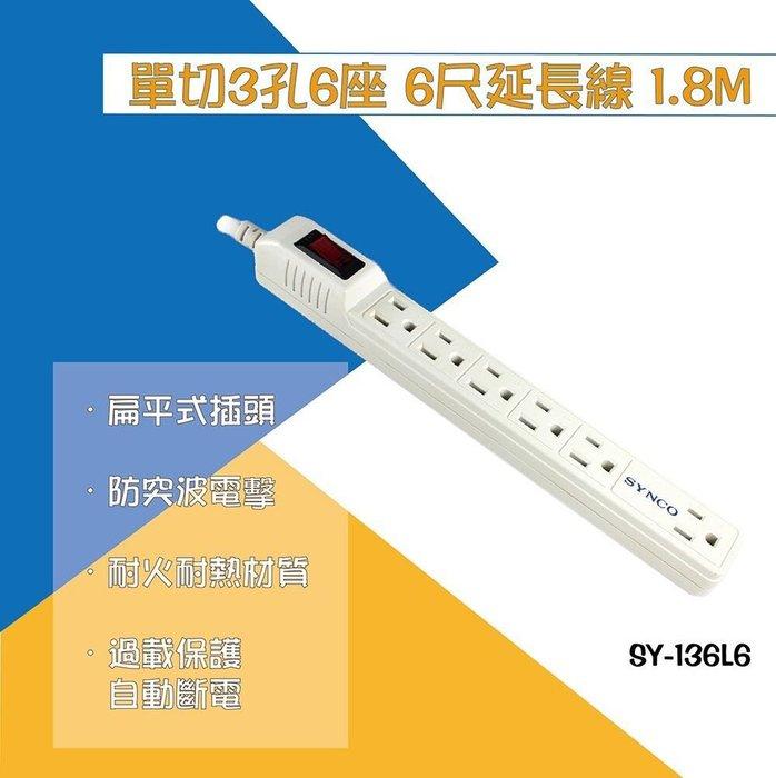 新格牌SYNCO 單切3孔6座延長線1.8米 6尺~SY~136L6