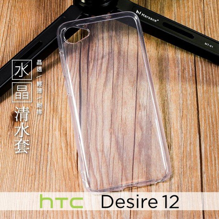 HTC Desire 12 2Q5V100/12+ 12 Plus 2Q5W200 水晶系列 隱形軟殼 清水套 保護殼