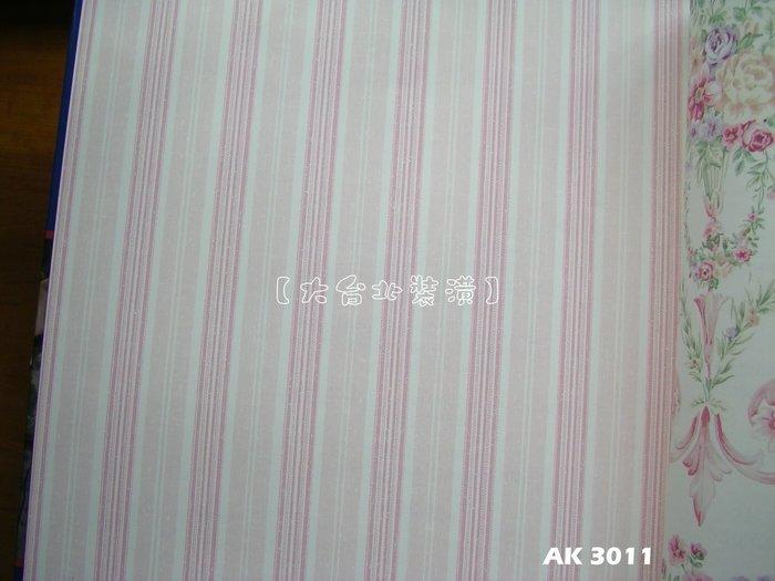 【大台北裝潢】AK進口平滑面純紙壁紙* 粉嫩直條紋(4色) 每支1800元