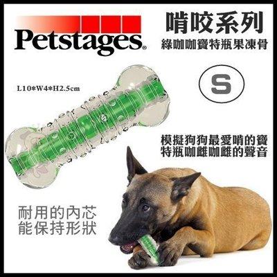 【264】美國 Petstages《啃咬系列‧綠咖咖寶特瓶果凍骨‧S》