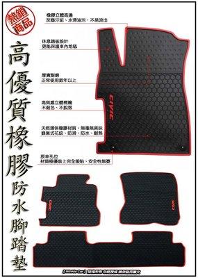 本田HONDA CIVIC 八代 / 九代 汽車防水橡膠腳踏墊 SGS無毒檢驗合格 防水天然環保橡膠材質