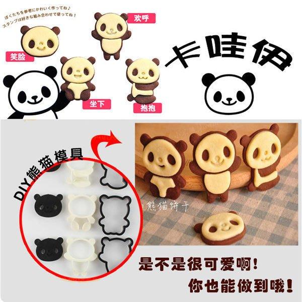 超萌熊貓餅乾模型 4種造型 切模壓模烘培DIY模具 翻糖壓模 黏土壓模 七夕情人