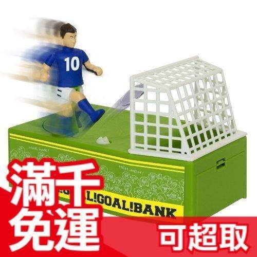 日本 足球 動感 射門 存錢筒 存錢桶 儲金箱 生日 聖誕節 新年 禮物 玩具  ☆JP PLUS+☆