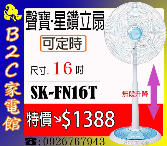 《B2C家電館》【特價↘$1388~可定時~】【聲寶~16吋星鑽型無段升降定時立扇】SK-FN16T