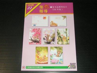 【愛郵者】〈集郵報導〉104年 賀年抽獎明信片 直接買 / R104-22