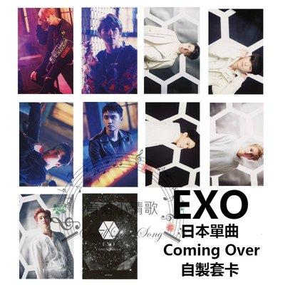 【首爾小情歌】EXO 日單 Coming Over 自製 同款 專輯小卡