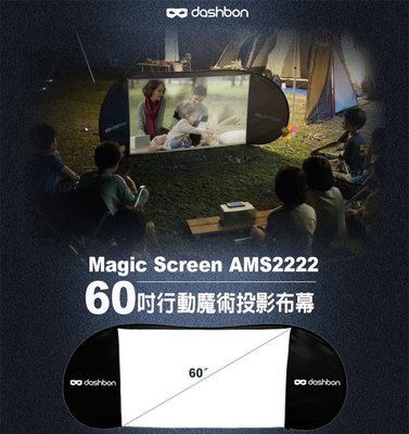 【Live168市集】Dashbon Flicks 60吋 MagicScreen行動魔術投影布幕 AMS2222