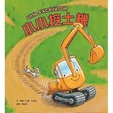 【大衛】東方   小小挖土機