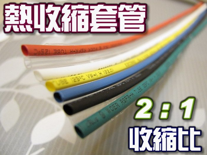 【ToolBox】國際大廠《Φ5mm彩色x100公尺》熱收縮套管/絕緣管/熱縮膜/熱縮管/熱縮套/防電套/熱縮膜/收縮膜