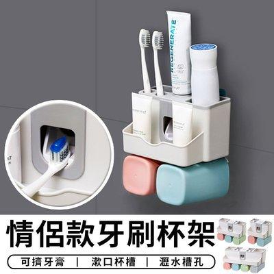 【台灣現貨 C014】(情侶款) 多功能牙刷架 自動擠牙膏器 牙刷架 壁掛 置物架 免打孔 浴室置物架 衛浴收納 洗漱架