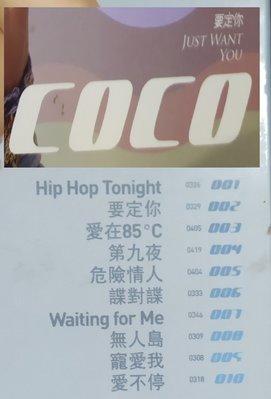 二手專輯[COCO李玟  要定你]1CD紙膠盒+1寫真歌詞摺頁+1寫真冊+1CD +1DVD。2006年出版,售150元
