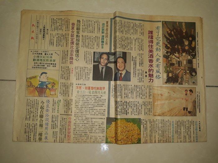 早期報紙 《民生報 民國73.4.8》一張四版 內有: 翠湖大樓 完全屋廣告 、宏泰鑽石城 、副刊