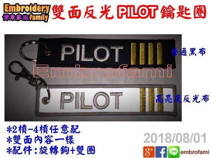 ※非客製※ 雙面反光PILOT鑰匙圈 2槓 3槓4槓肩章鑰匙圈獨家特製超高亮度 (雙面反光,4個)
