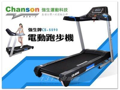 【1313健康館】《強生 Chanson》CS-8890豪華型電動跑步機 / 結合Google地圖跑步更有趣 !