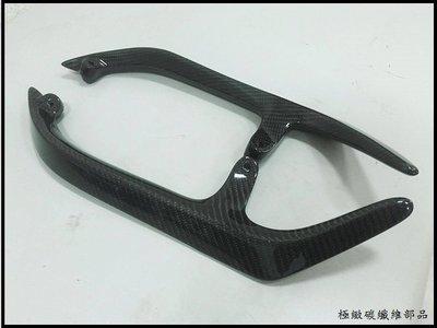 《極緻 CARBON》二代 三代 四代 新勁戰 牛角尾架 分離式尾架 CARBON 正碳纖維 碳纖維部品
