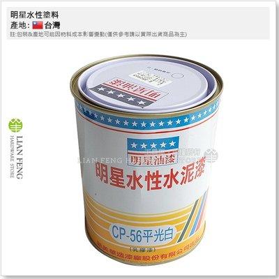 【工具屋】*含稅* 明星水性塗料 CP-56 白色 平光 立裝-1公升 水性水泥漆 室內牆壁 乳膠漆 台灣製