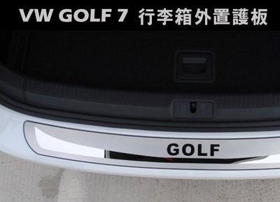 ** 福品小舖 ** 福斯  VW golf 7 高爾夫七 金屬 髮絲  拋光  後備箱 行李箱  護板 護片