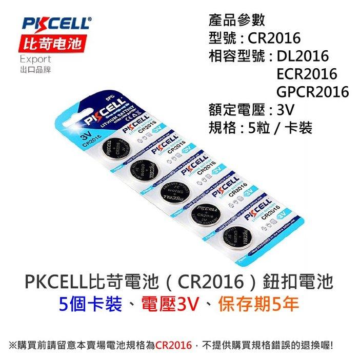 🔥淘趣購PKCELL比苛電池(CR2016)鈕扣電池(5個卡裝)、電壓3V、保期5年、不單顆賣💎水銀電池、鋰電池