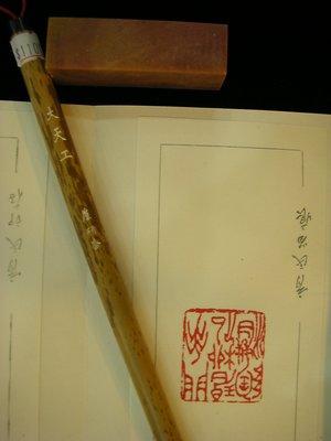 《麋研齋》毛筆系列 - 大天工
