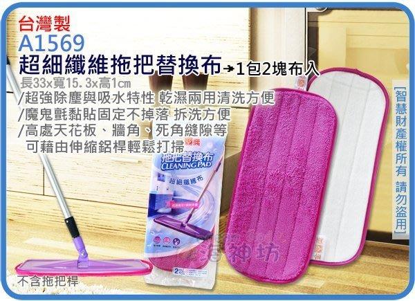 =海神坊=台灣製 A1569 13吋超細纖維拖把替換布 牆壁 地板 超強除塵力 乾濕兩用 清潔公司 2pcs 12入免運