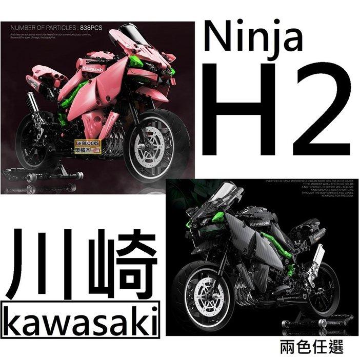 樂積木【預購】第三方 川崎 Ninja H2 重機 粉紅下標區 非樂高LEGO相容 科技系列 跑車 賽車 城市 機車