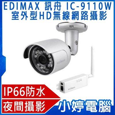【小婷電腦*監控攝影機】免運全新  EDIMAX 訊舟 IC-9110W 室外型HD無線網路攝影機 主機攝影機分離式設計