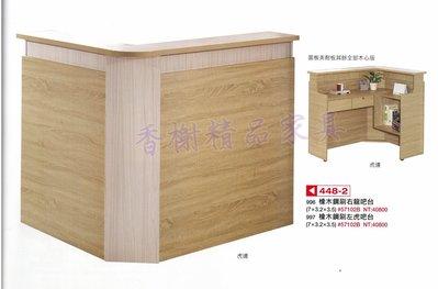 香榭二手家具*全新精品 橡木鋼刷 7尺吧台-櫃台桌-櫃檯-收銀台-收銀桌-接待桌-吧檯桌-吧台櫃-接洽桌-台中家具回收