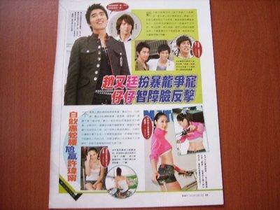 星情報報小屋-趙又廷/白歆惠/許瑋甯雜誌內頁1張