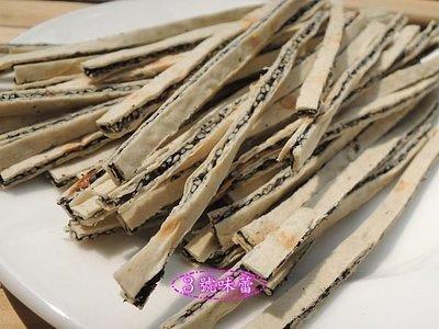 3號味蕾 量販團購網~大田系列 雙層鱈魚夾心絲1800公克(黑芝麻)量販價超低特價