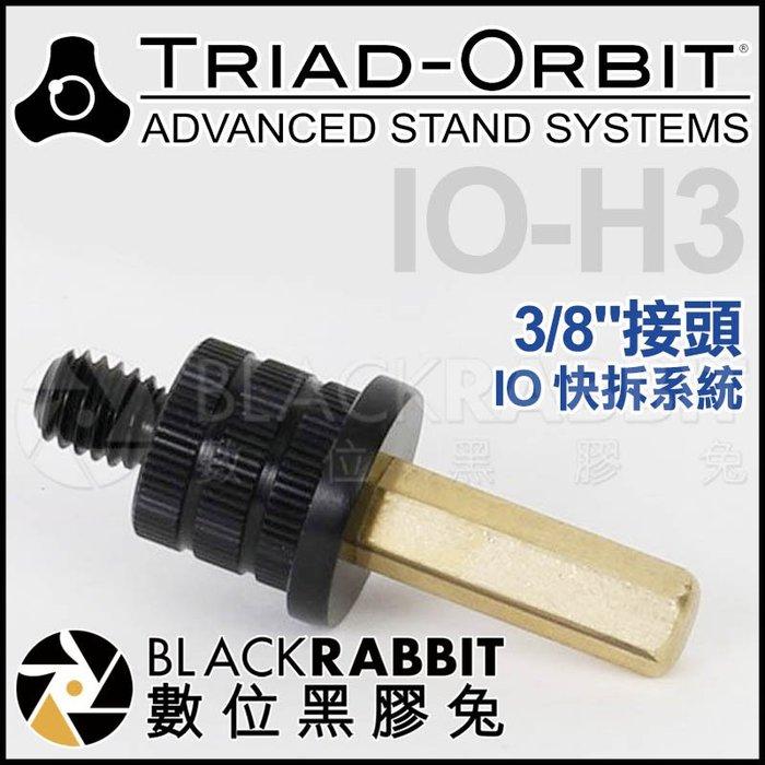 """數位黑膠兔【 TRIAD-ORBIT IO-H3 IO快拆 接頭 3/8"""" 】 轉接頭 燈架 腳架 C stand 支架"""