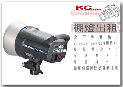 【凱西影視器材】ELINCHROM IT 400W 單燈出租 含 棚燈 保護罩 電源線