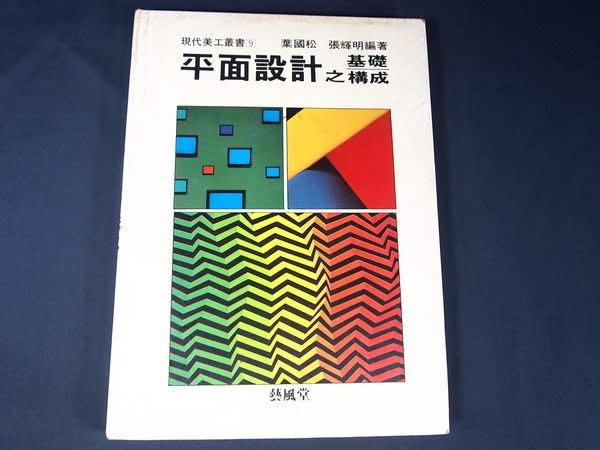 【考試院二手書】《平面設計之基礎構成》│藝風堂│葉國松│七成新(21C33)