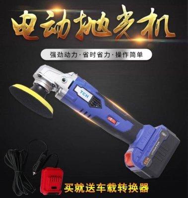電動工具鋰電充電式無線16V汽車打蠟機...