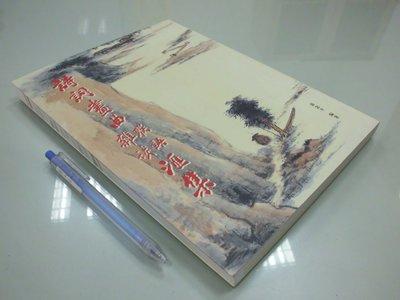 (歡迎詢問價錢)藝術 A4-4bc☆2006年初版『詩詞畫曲聯語雜談匯集』張念平 編著《書藝》
