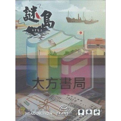 謎島1943(日治篇)桌遊.TRANSIT工作室(現貨)