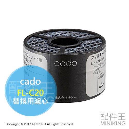 【配件王】日本代購 cado FL-C20 替換用 空氣清淨機濾網濾心 空清耗材 適用 MP-C20U 車用空氣清淨機