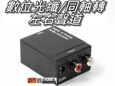 光纖解碼器/光纖同軸轉類比/SPDIF Toslink 轉左右聲道/數位轉類比DAC/SPDIF轉RCA桃園《蝦米小鋪》