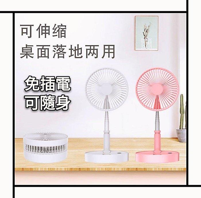 預購 P9 摺疊伸縮風扇 創意 USB 風扇 電風扇 家用 落地風扇 桌上型 可攜式 4段風速 靜音 迷你風扇