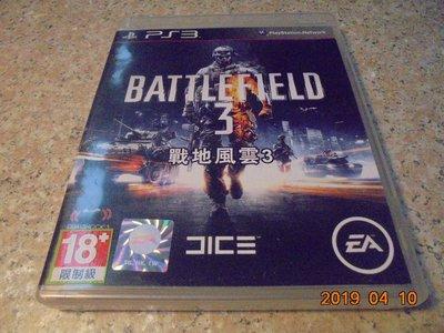 PS3 戰地風雲3 普通版 Battlefield 3 中文版 直購價500元 桃園《蝦米小鋪》